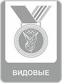 Медали видовые
