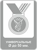 Медали универсальные (диаметром до 50мм.)