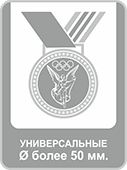 Медали универсальные (диаметром более 50мм.
