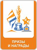 Призы и награды