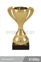 Кубок K150Az золой