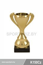 Кубок K150Cz золой