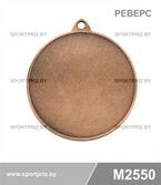 Медаль M2550 реверс