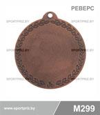 Медаль баскетбол M299 реверс