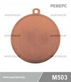 Медаль M503 реверс