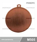 Медаль M505 реверс