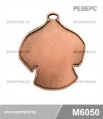 Медаль M6050 реверс