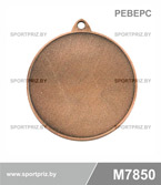 Медаль M7850 реверс