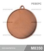 Медаль M8350 реверс