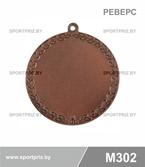 Медаль M302 реверс