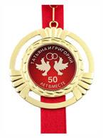 медаль на ленте 90 мм.