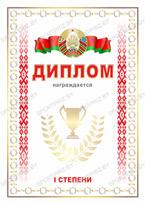 Диплом 1 степени Республика Беларусь