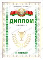 Диплом 3 степени Республика Беларусь