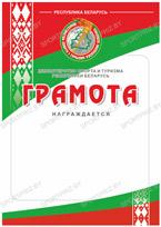 Грамота Министерства спорта и туризма Беларуси