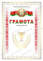 Грамота Республика Беларусь