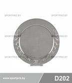 Сувенирная тарелка для нанесения фото D202