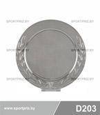 Наградная круглая тарелка для фото D203