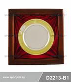 Наградная круглая тарелка в багете D2213-B1