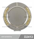 Наградная круглая тарелка для фото D2413