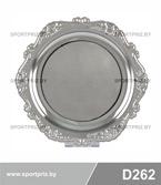 Наградная круглая тарелка для фото D262