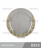 Наградная круглая тарелка для фото D313