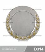 Сувенирная тарелка под гравировку D314