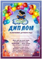 Диплом выпускной детского сада фото 3