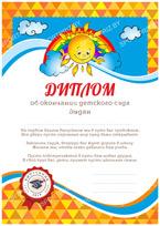 Диплом выпускной детского сада фото 4